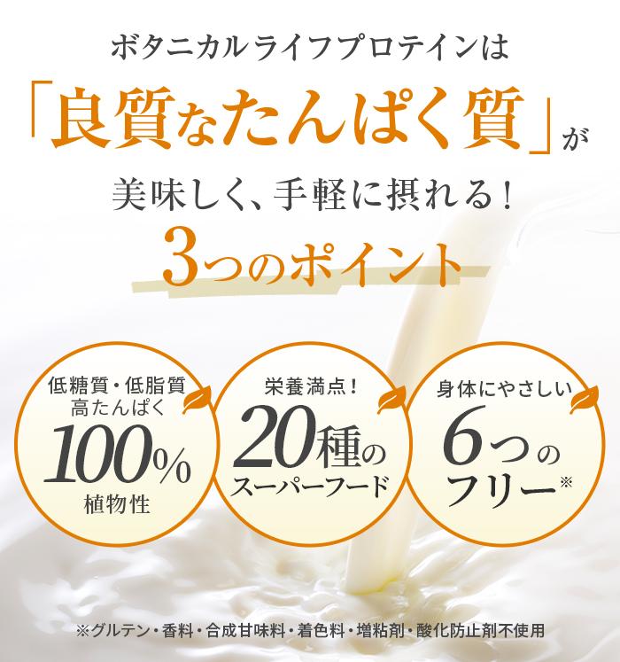 ボタニカルライフプロテインは「良質なたんぱく質」が美味しく、手軽に摂れる!