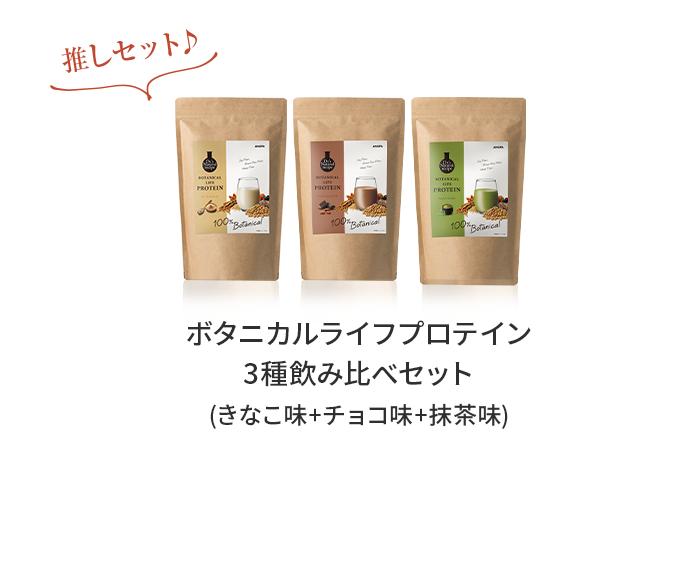 ボタニカルライフプロテイン3種飲み比べセット(きな粉味+チョコ味+抹茶味)