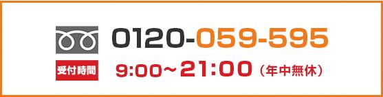 電話番号0120-059-595 受付時間9;00から21:00(年中無休)