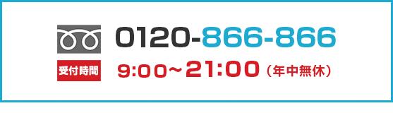 電話番号0120-866-866 受付時間9;00から21:00(年中無休)