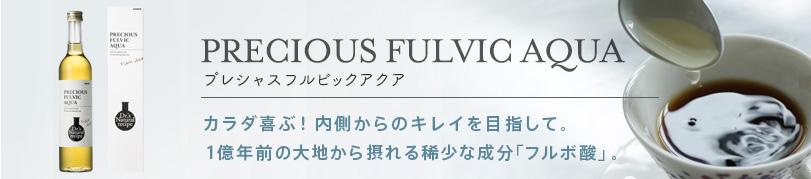 PRECIOUS FULVIC AQUA プレシャスフルビックアクア カラダ喜ぶ!内側からのキレイを目指して。1億年前の大地から摂れる希少な成分「フルボ酸」。