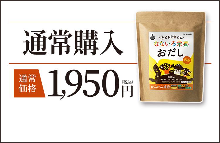 通常購入1,950円