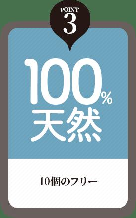 100%天然 10個のフリー