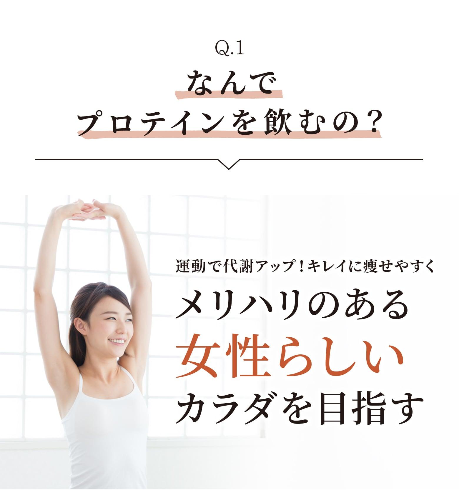 なんでプロテインを飲みの? 運動で代謝アップ!綺麗に痩せやすくメリハリのある女性らしいカラダを目指す