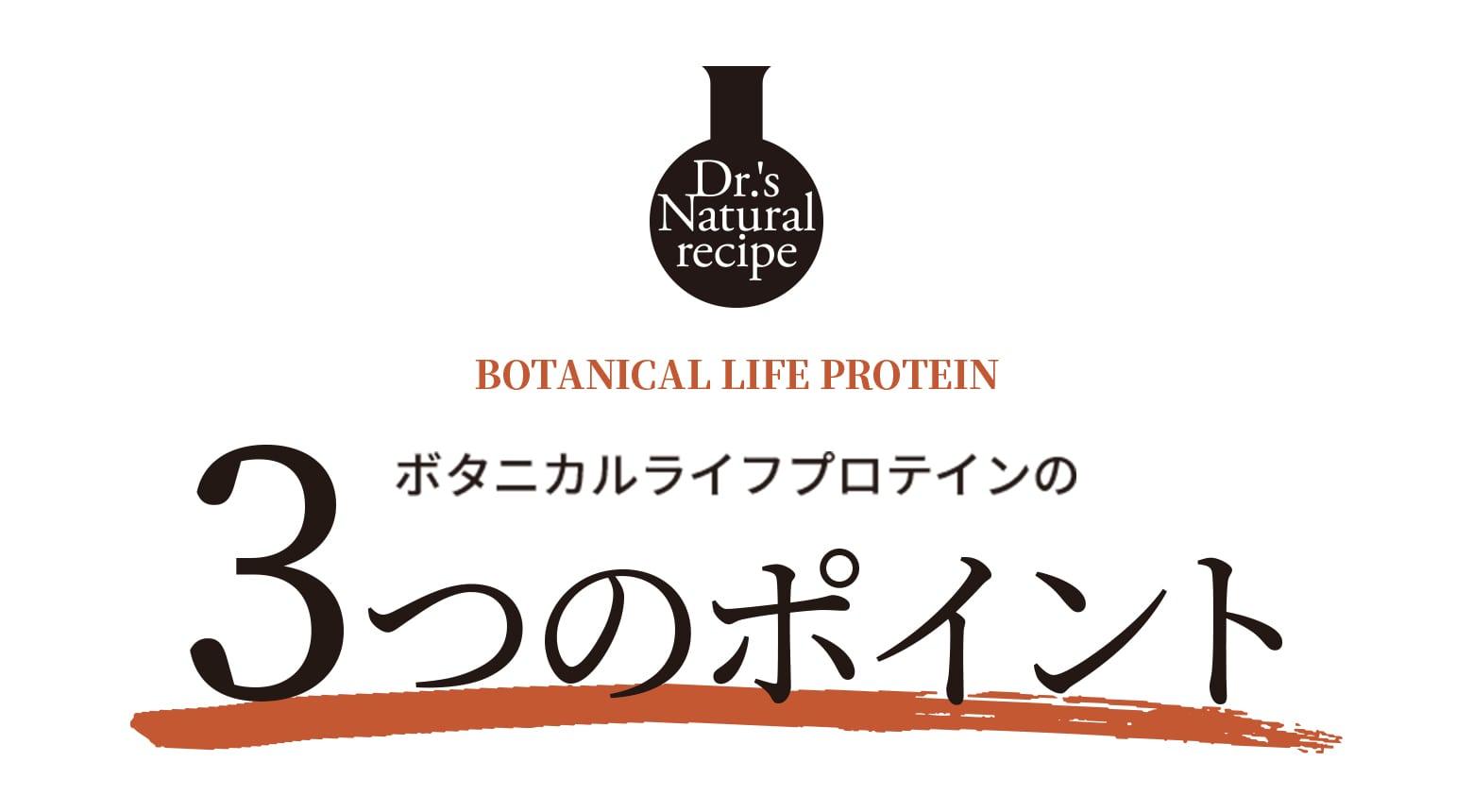DNr ボタニカルライフプロテインの3つのポイント