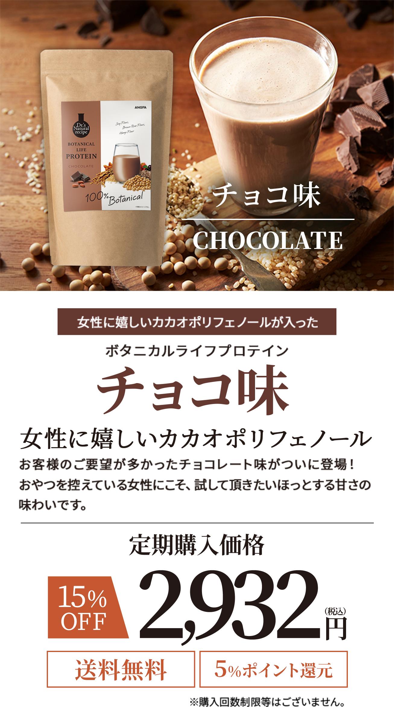 チョコ味 女性に嬉しいカカオポリフェノールが入ったボタニカラウライフプロテインチョコ味