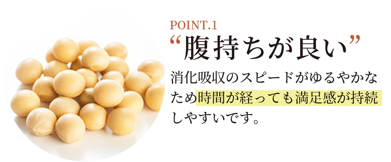 POINT.1 腹持ちがいい