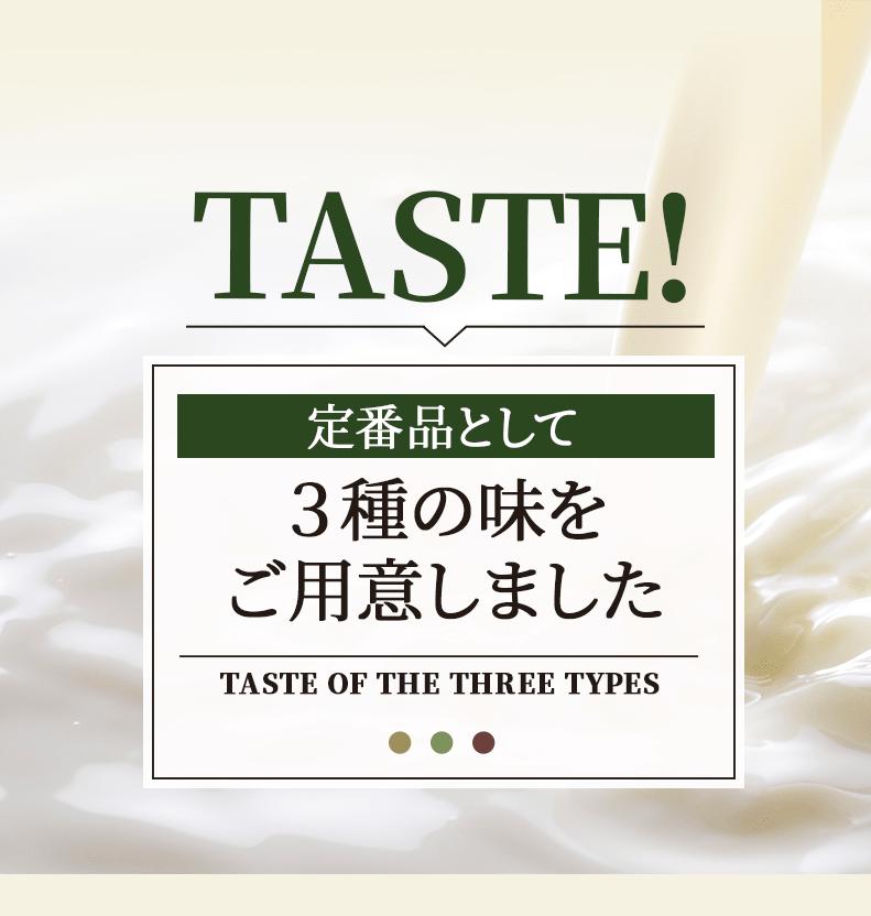 TASTE!3種の味をご用意しました