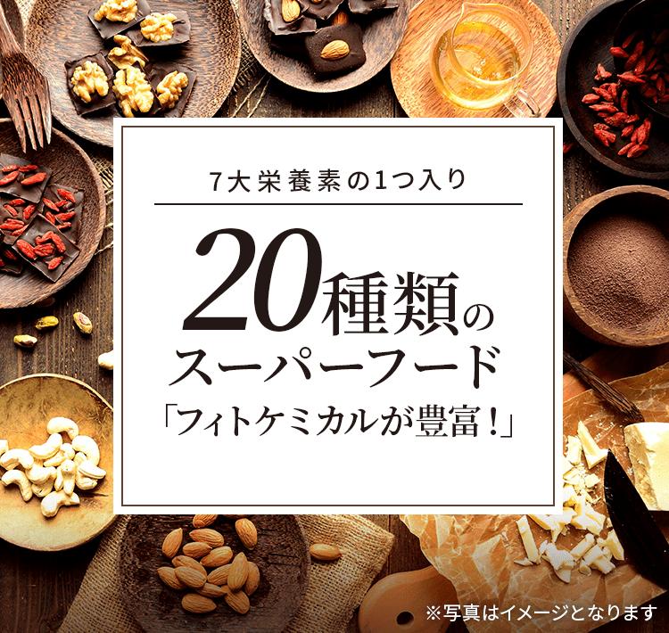 7大栄養素の1つ入り20種類のスーパーフード「ファとケミカルが豊富!」
