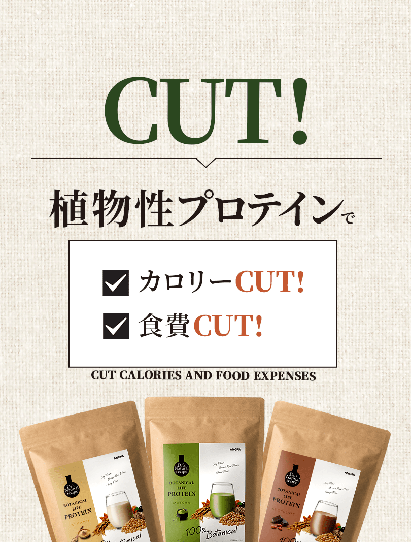 CUT!植物性プロテインでカロリーCUT!食事CUT!