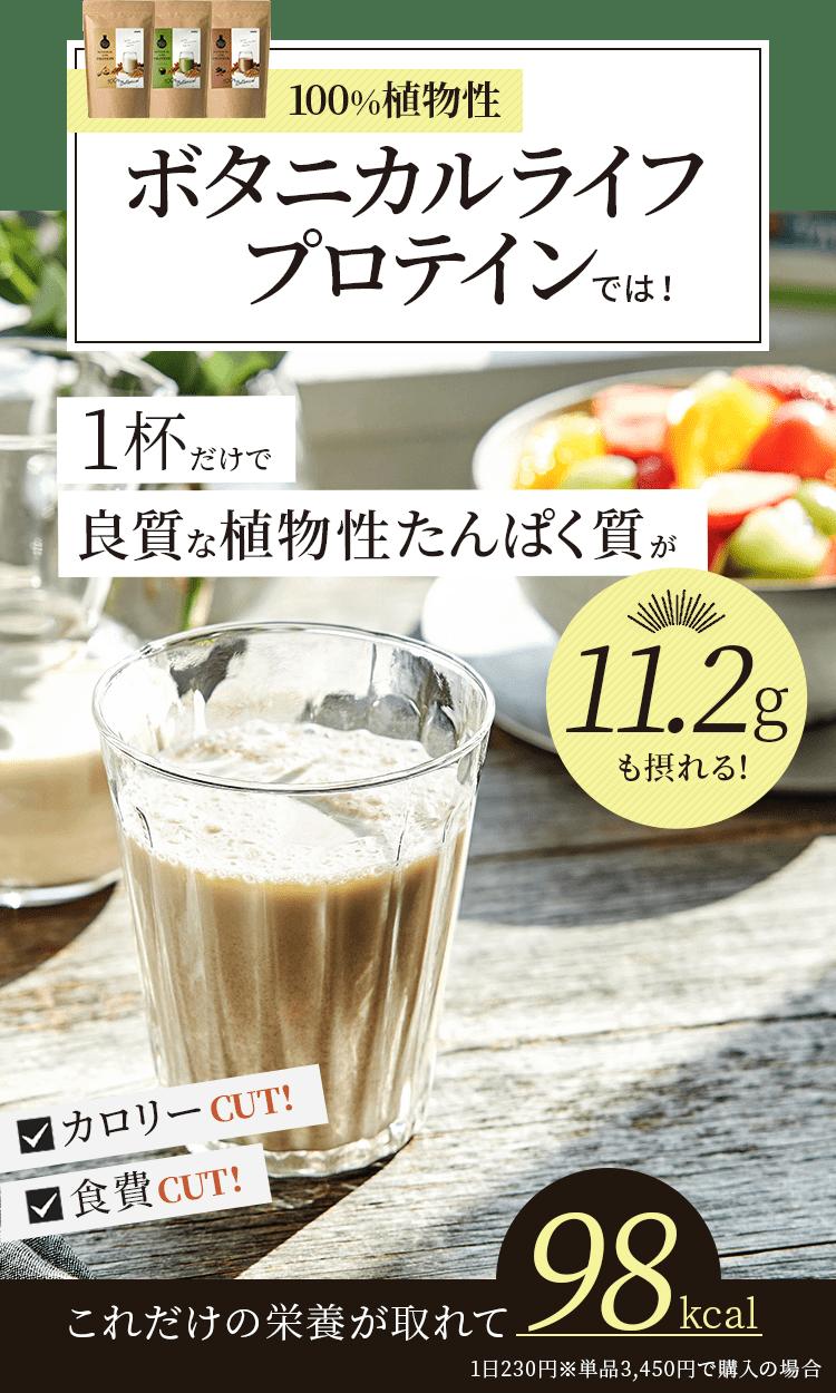 ボタニカルライフプロテインでは!1杯だけで良質な植物性タンパク質が11.2gも摂れる!