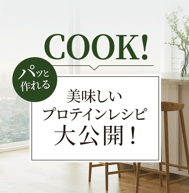 COOK!パッと作れる美味しいプロテインレシピ大公開!