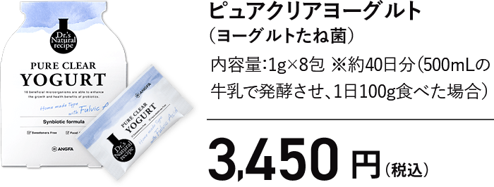 ピュアクリアヨーグルト(ヨーグルトたね菌) 内容量:1g×8包 *約40日文(500mLの牛乳で発酵させ、1日100g食べた場合) 3,450円(税込)