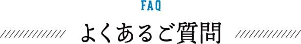 FAQよくあるご質問