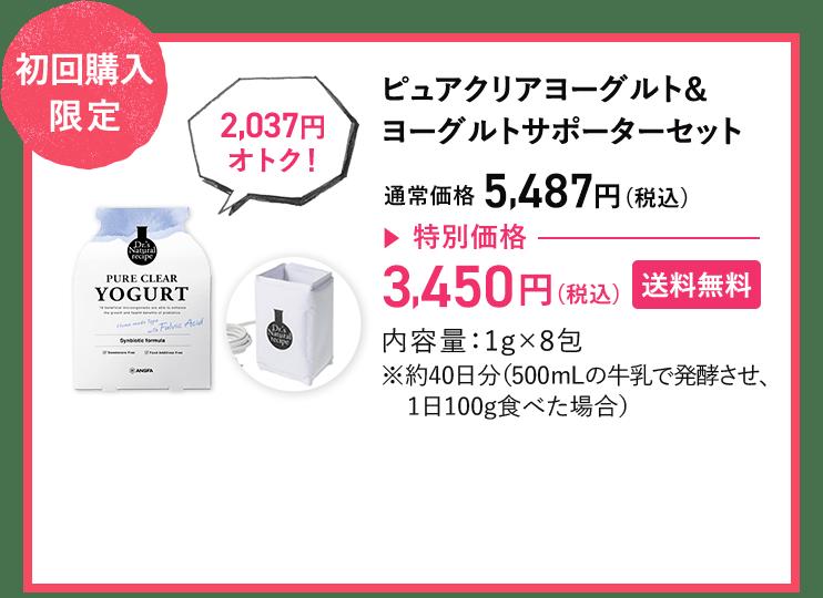 ピュアクリアヨーグルト&ヨーグルトサポーターセット 特別価格3,450円(税込)