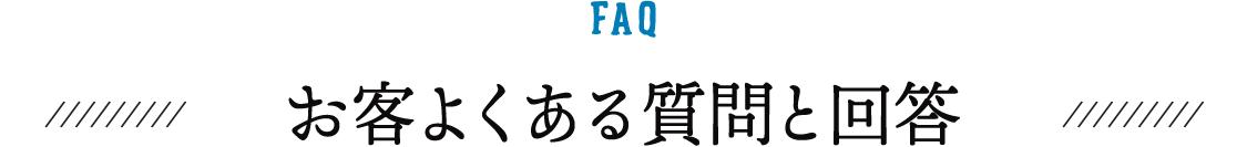 FAQ よくあるご質問と回答