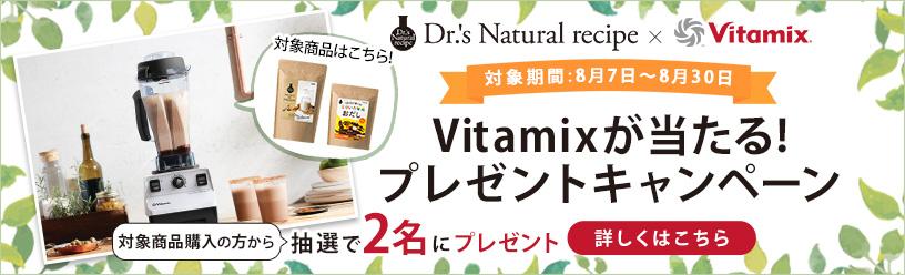 Vitamixが当たる!プレゼントキャンペーン